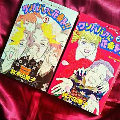 鈴木由美子さんの漫画が好きな方!