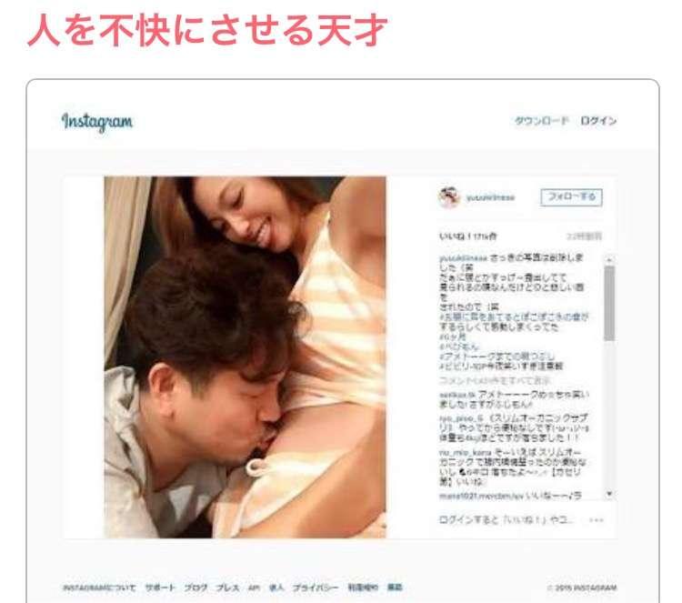 「田中聖容疑者逮捕」報道で木下優樹菜の顔が引きつったワケ