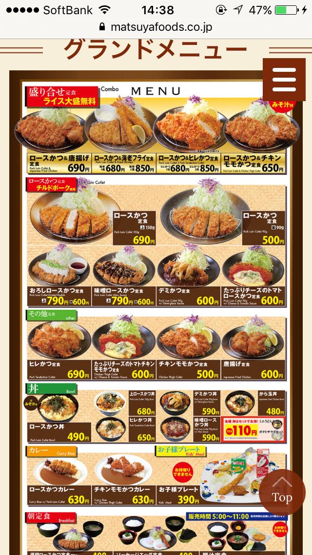 牛丼の松屋、とんかつに存在感 黒字28億円の最高益