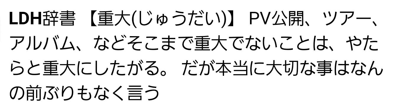"Ami、E-girls""大切な発表""に向けコメント"