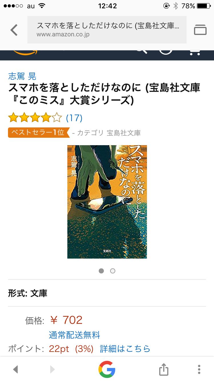 一番最近買った本を教えて!