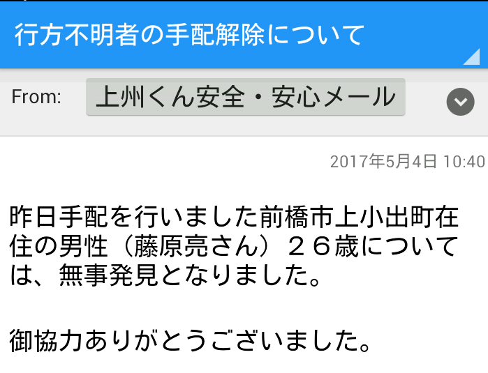 "back numberの""後輩""バンド「LILY」のメンバーが行方不明 情報提供求める"