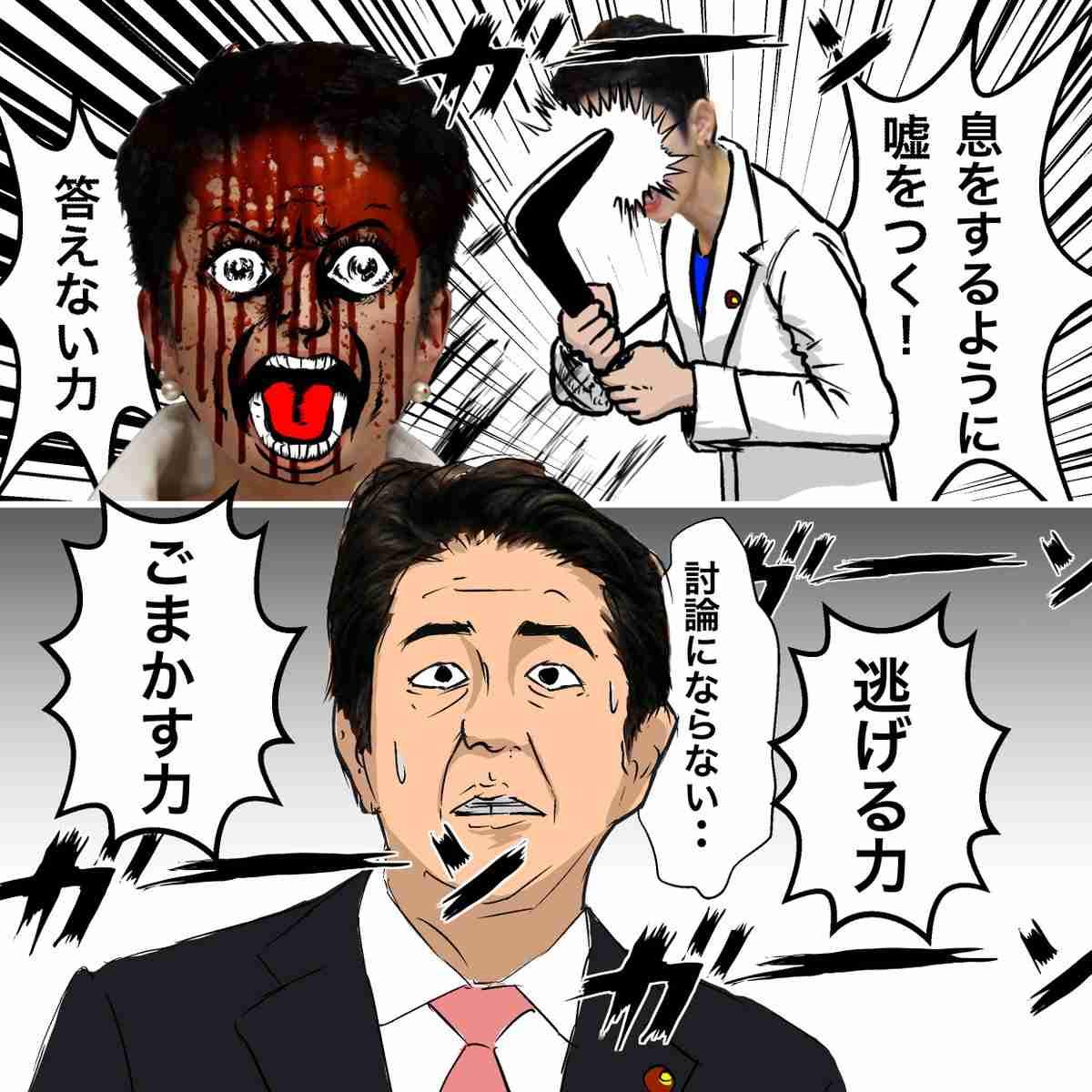 民進蓮舫代表「耳傾けようとしない」安倍晋三首相の姿勢批判