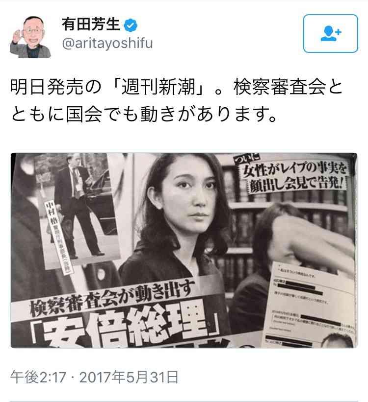 山口敬之氏の女性関係 TBSドラマ「毒島ゆり子のせきらら日記」の題材に?