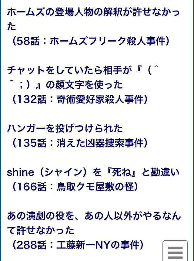 金田一VSコナン