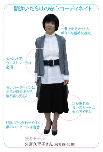 おばさんファッションあるある