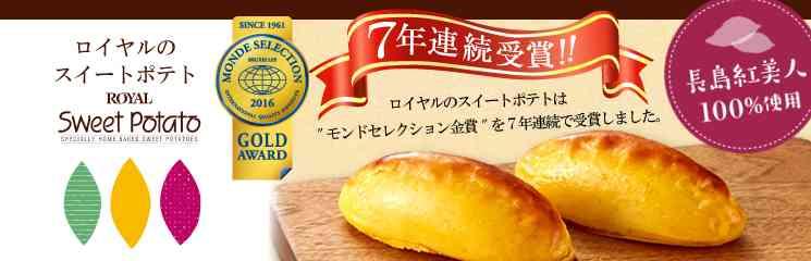 「博多通りもん」1位に 菓子博「夢の市」売上高