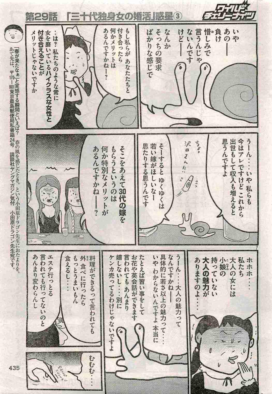 橋本マナミが相席屋で受けた屈辱告白「30代女子は後回しにされる」