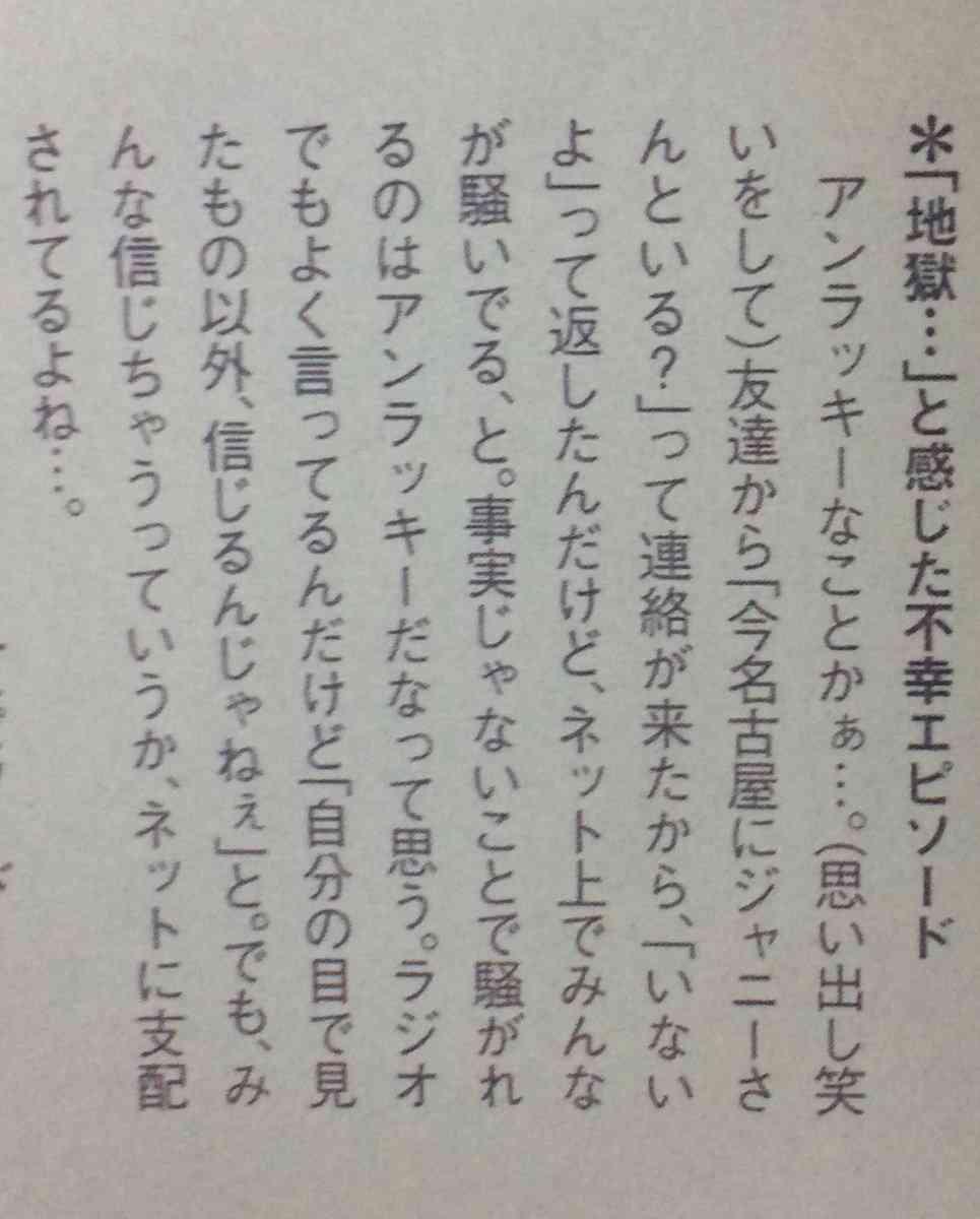 NEWS手越祐也のLINEが流出してジャニーズコンサートのコネチケが1人40枚と判明し大荒れ