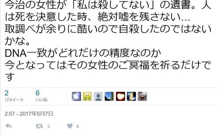 【今治連続殺人】自殺の30代女性を書類送検へ DNA型一致、愛媛県警が容疑者と特定