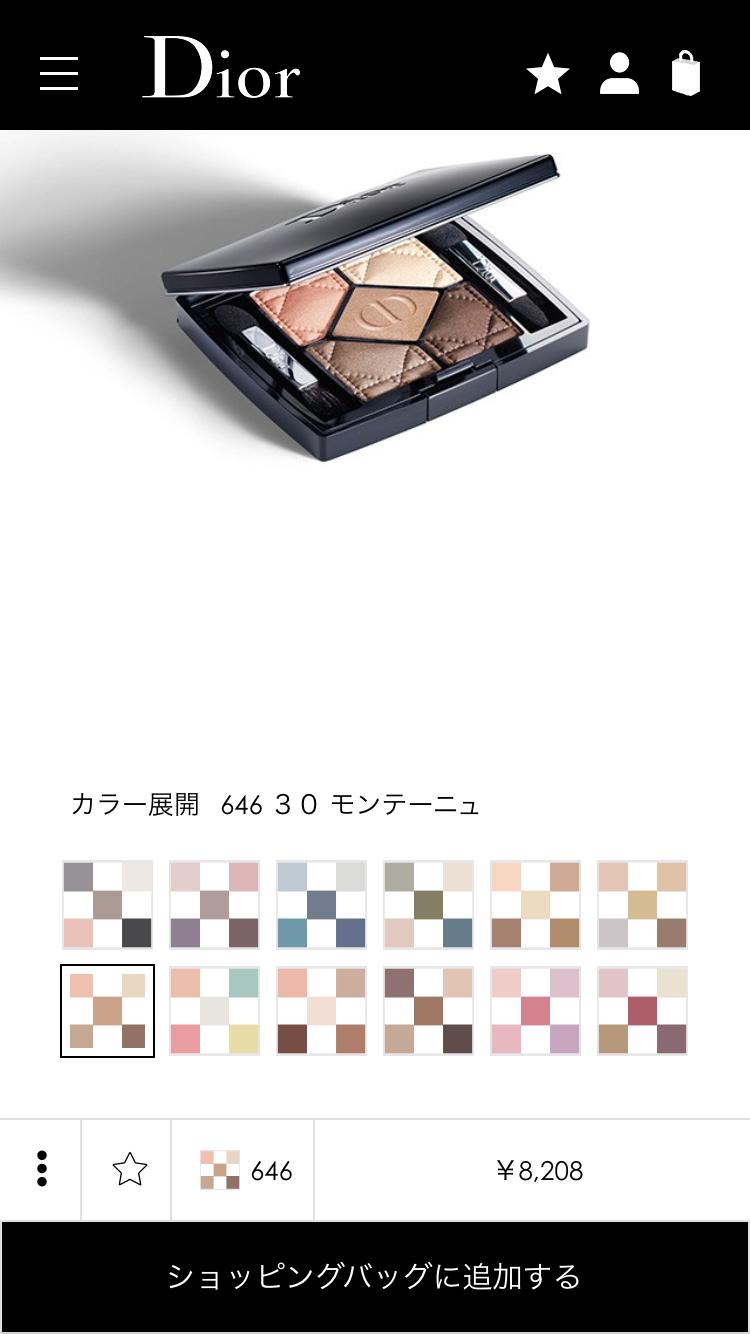 Diorコスメのおすすめ 〜part2〜