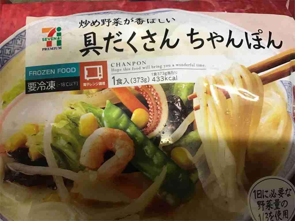 好きなコンビニ冷凍食品