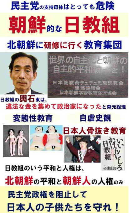 ミサイル文書配布「子どもに不安」 滋賀、教組が知事らに抗議文