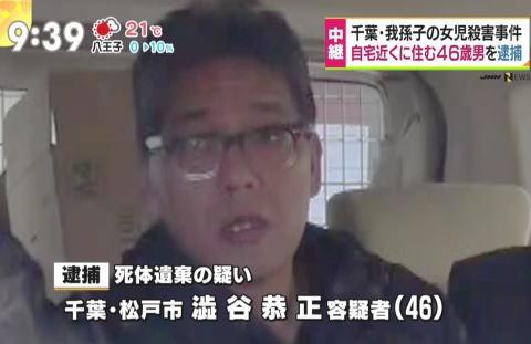 女子中学生を強姦・監禁の疑い、小学校教諭を逮捕