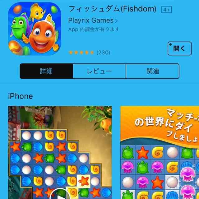 無料ゲームアプリでおすすめは?