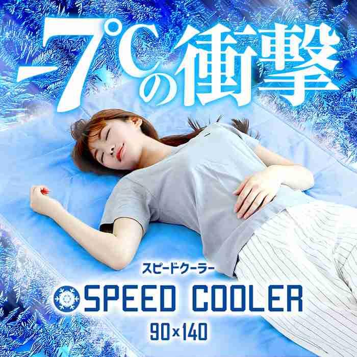 冷感寝具でオススメありますか?