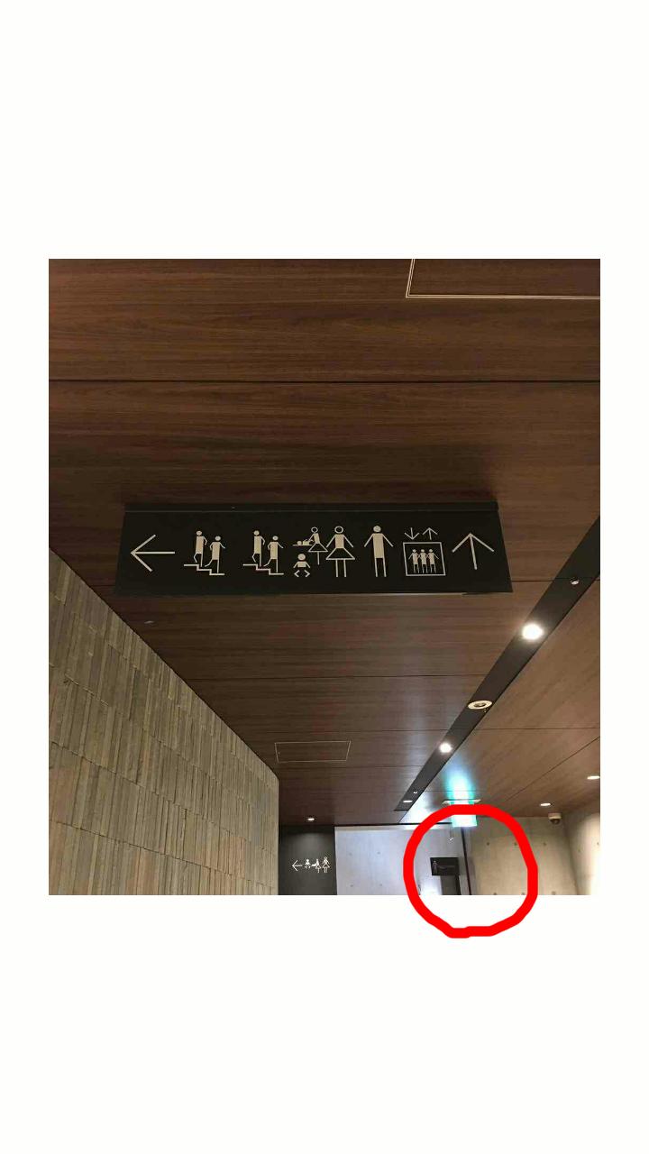 男子トイレどれだよ!思わずツッコみたくなる案内板