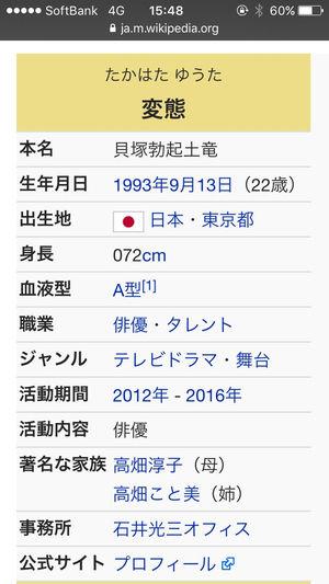 ウィキペディアあるある