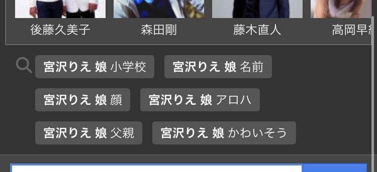 宮沢りえ、仕事サボってV6・森田剛と赤坂デート!? 目撃談浮上で「ジャニーズは激怒」