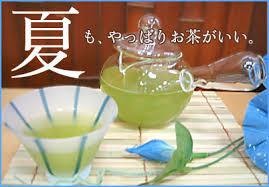 夏の常備茶!