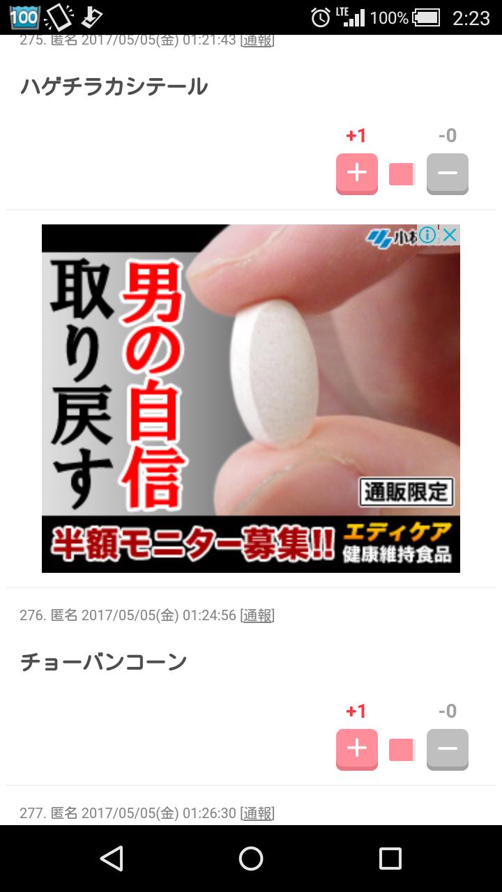 もし自分が『小林製薬』の製品にされるとしたら商品名は?