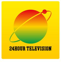 ガルちゃん民が制作した24時間テレビにありがちなこと