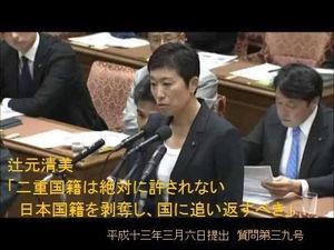 民進・蓮舫代表が「護憲」宣言! 「総理の総理による総理のための憲法改悪に絶対反対」「共に憲法を守りましょう」