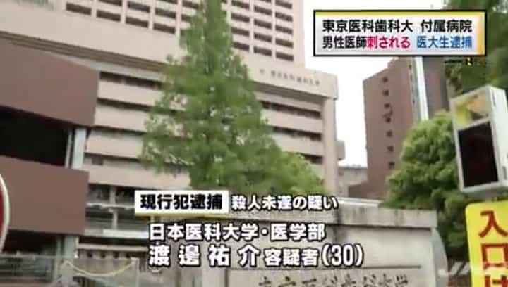 医科歯科大で医師刺される=意識あり、30歳男逮捕―警視庁