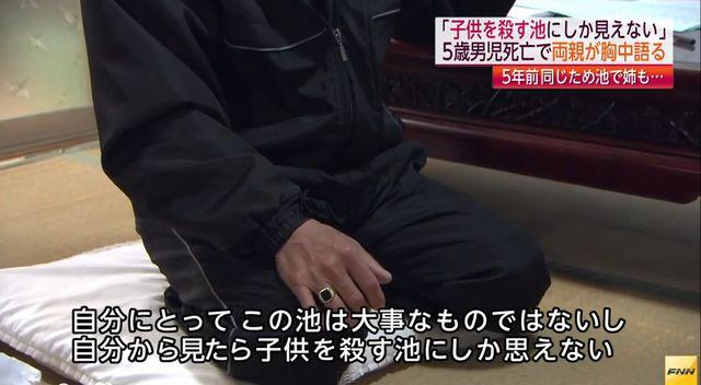 ため池管理者に1115万円の賠償命令 香川県の姉弟死亡事故、安全管理に不備