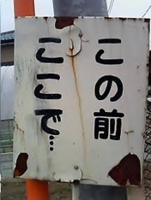 オモシロ看板の画像を貼るトピ