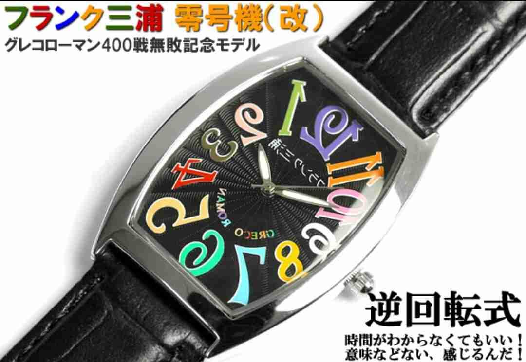 腕時計をしない人!