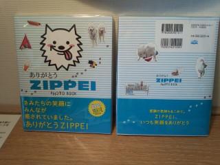 ZIP!を語ろう(観てる方限定)