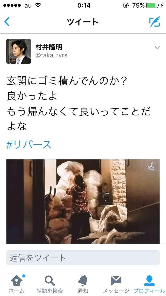 【実況・感想】金曜ドラマ「リバース」第6話