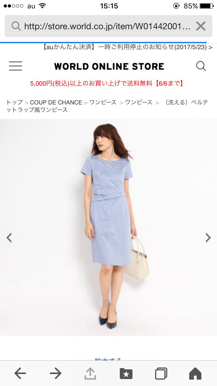 【アラフォー入門】夏のワンピーススタイル