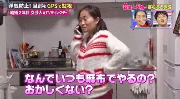 パートナーに携帯GPSつけてる人