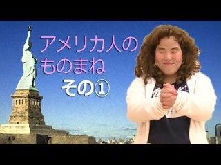 品川祐、渡辺直美&ブルゾンちえみと「アメリカかぶれ」3ショット