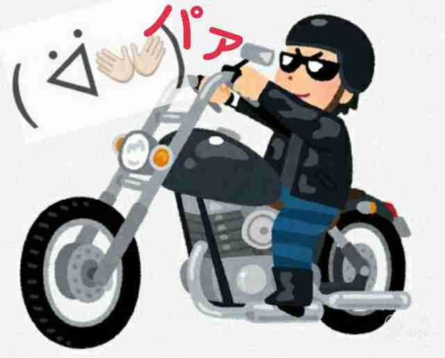 〔ネタトピ〕隣の住民がバイクをふかしています。止める方法を教えてください