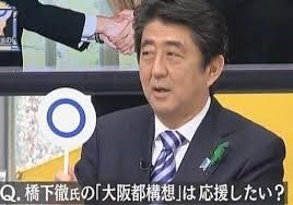 「大阪都構想」法定協、大阪市議会で可決 6月中にも初会合