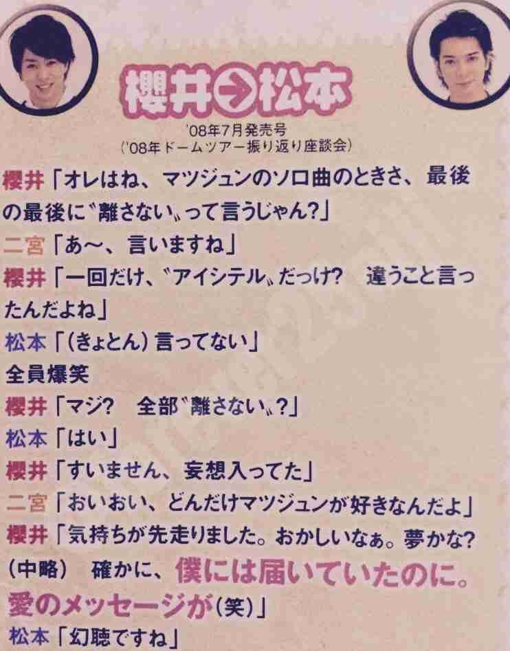 松本潤、櫻井翔との