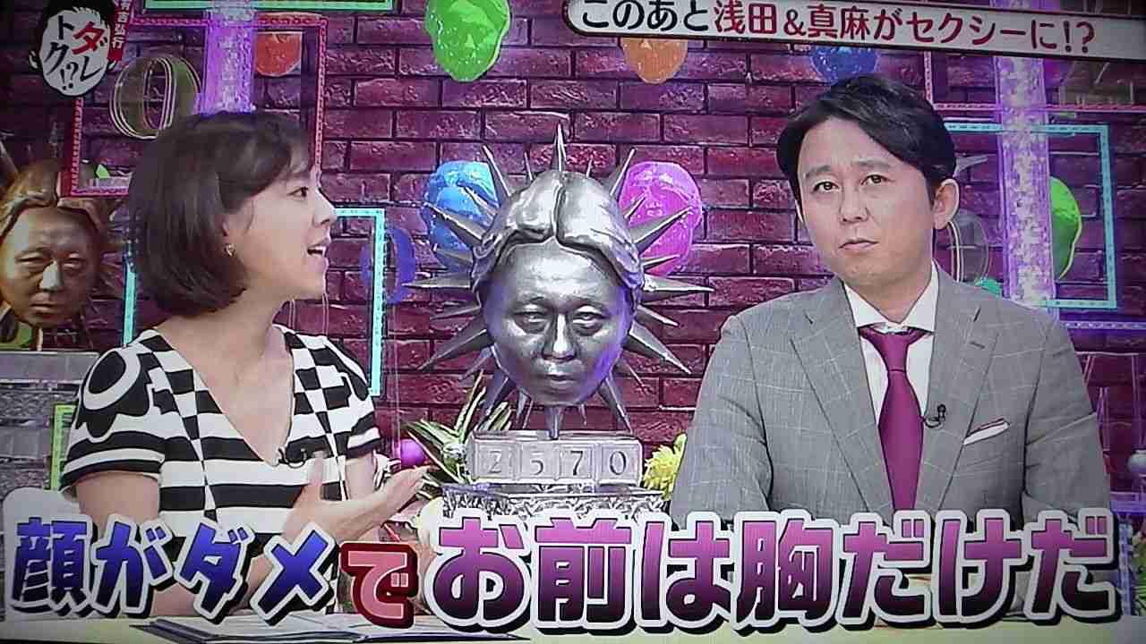 高橋真麻について語る。