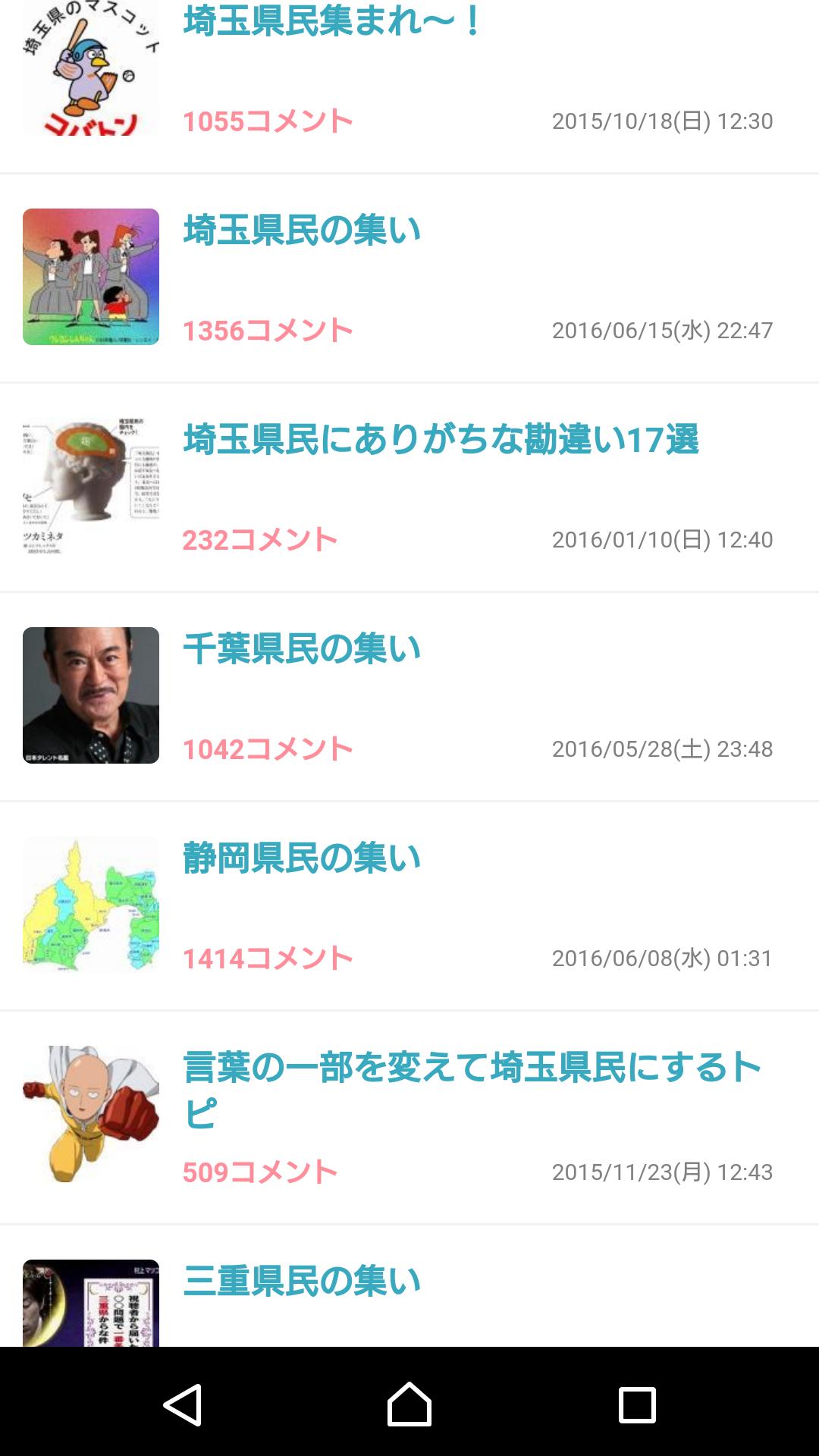 ☆埼玉県民の集い☆