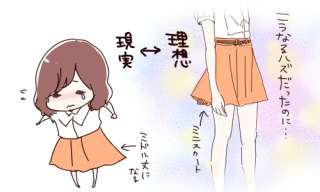 背が低い女性の洋服選びのコツ!