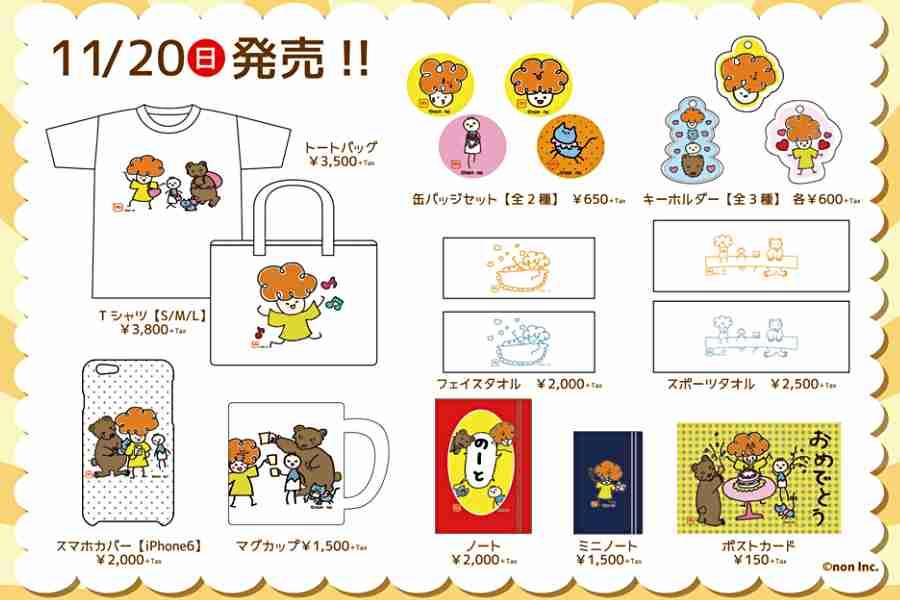 山本美月「漫画家みたい…!」上手すぎるイラストに驚きの声