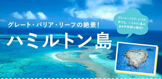 行ってみたい島