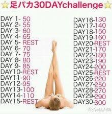 30日間足パカダイエットpart14