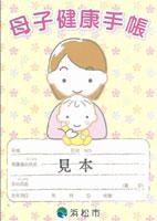 母子手帳の表紙はどんな絵でしたか?