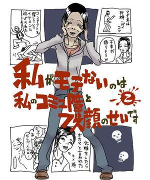 """アジアン隅田美保の仕事セーブ、せいじ&フジモンが原因?トドメの""""ブスいじり""""とは…"""