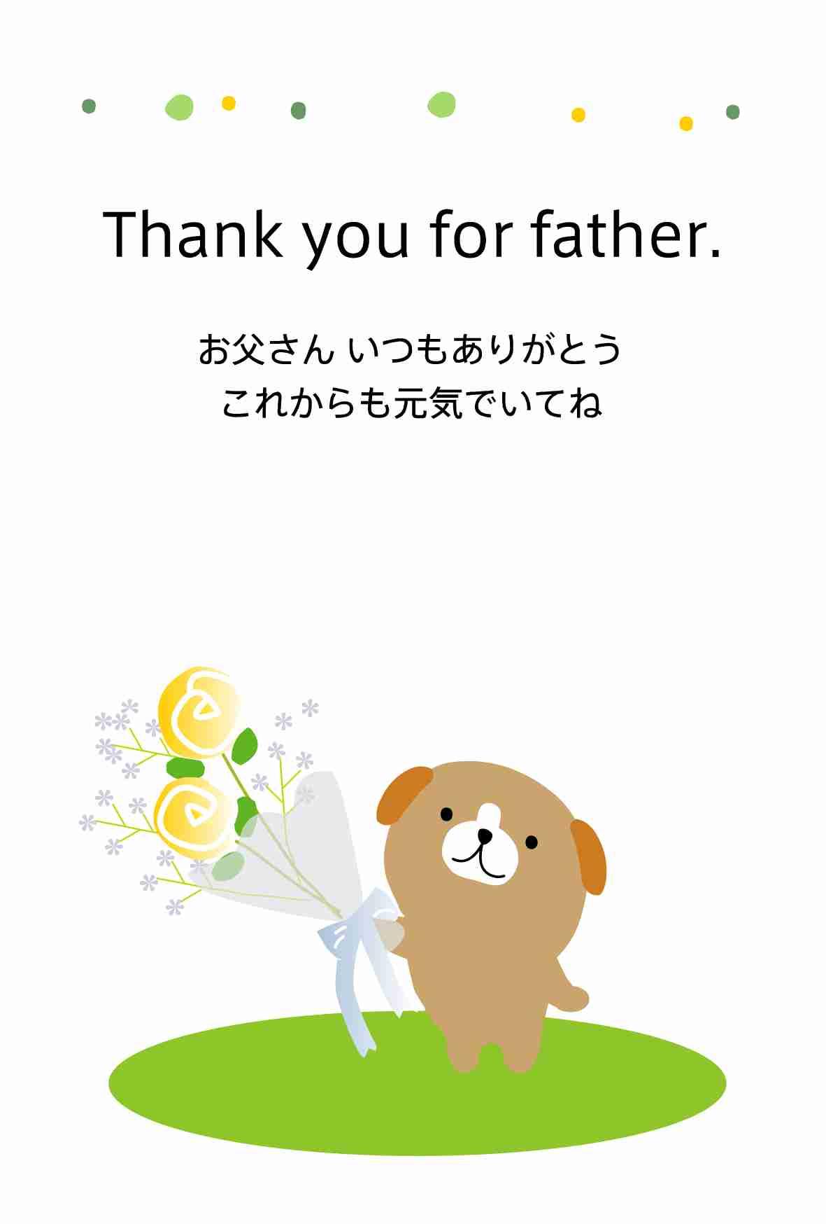 父の日、旦那に何しますか?