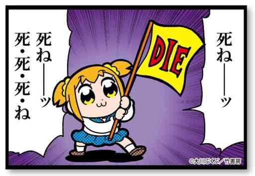 """""""ポプテピピックガチャ""""が登場!よく見たら「クソむかつく」デザイン5種で8月発売予定"""