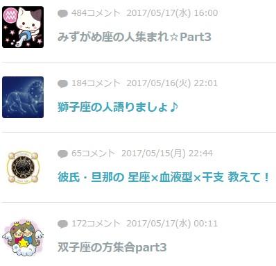 みずがめ座の人集まれ☆Part3